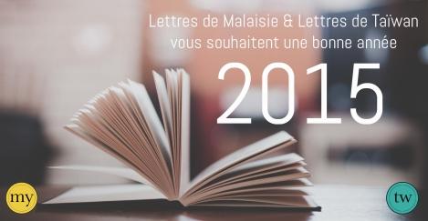 bonneannee2015C
