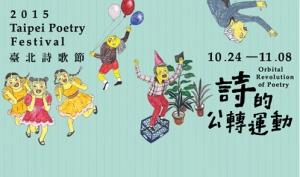 tapeipoetryfestival2015