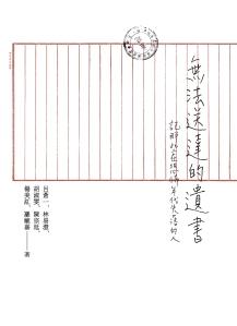 無法送達的遺書-COVER